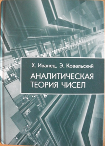 Analytic Number Theory in Russian